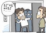 電梯雖小 囧事不少 職場人領吐槽上上下下糟心事