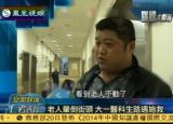 蚌埠一老人街头晕倒 幸遇蚌埠医学院学生施救
