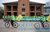 安师大学生爱心路线环保骑行 绿色T恤点亮芜湖街道