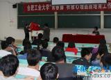 合肥工业大学常春藤积极心理品质培育工作室揭牌