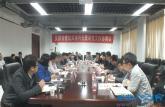 全国传统建筑风格与元素研究(安徽省)工作协调会召开