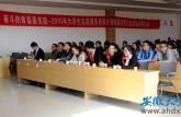 安徽师范大学援疆西部计划优秀志愿者畅谈中国梦、西部情
