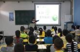 安徽师范大学政治学院开展环保进小学宣讲活动