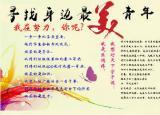 淮北师范大学寻找身边最美的青年在行动