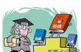 2015高考选专业:国内热门高校的王牌专业