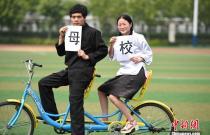 安徽亳州高校毕业生张扬青春拍个性毕业照