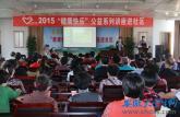 2015公益安徽健康 快乐公益系列讲座进社区