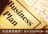 创业者想融资?先从写好你的第一份商业计划书开始