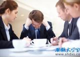 职场经验系列4:如何应对老板的黑色情绪