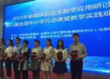 马鞍山一教师获得新媒体新技术教学应用两个全国一等奖