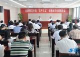 合肥师范学院举行三严三实专题教育党课报告会