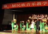 阜阳师范学院第三届民族民间音乐教学汇报展演圆满落幕