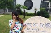 你若盛开 清风自来——专访江淮学院11级新闻学于静雯