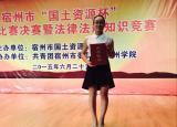 宿州逸夫师范师生参加国土资源杯演讲比赛决赛获佳绩