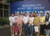 宿州学院在第五届全国大学生电子商务创新、创意及创业安徽赛