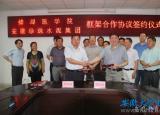 蚌埠医学院举行总医院建设合作框架协议签约仪式
