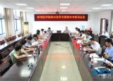 蚌埠医学院开展综合改革方案校内专家论证