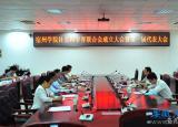 宿州学院社会科学界联合会成立助力学校社科事业快速发展