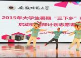 安徽师范大学学生开启2015年暑期社会实践追梦征程