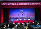 黄山学院举行2015届本科生毕业典礼暨学位授予仪式