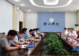 黄山学院开展严肃财经纪律,严格财务管理专项清理整治工作