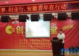 宿州学院举办中国梦创业行安徽青年在行动创业大讲堂
