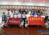 安庆师范学院欢送首届中美合作班学生赴美