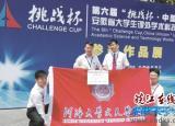 马鞍山大学生发明植物空调 获安徽挑战杯一等奖