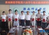 淮南师范学院7位优秀学子被聘为学生校长助理