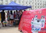 阜阳师范学院师生为患重病同学募捐开启爱心接力
