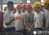 安徽理工大学理学院组织学生赴淮南市企业参观实习