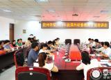 宿州学院高度重视对青年教师的培养工作不断提升学校师资队伍的国