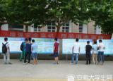 蚌埠学院开展大学生防溺水安全教育活动