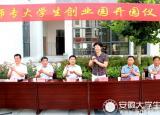 亳州师范高等专科学校大学生创业园开园