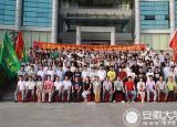 合肥财经职业学院2015暑期社会实践活动拉开序幕