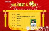 安徽大学生深夜跳河救两人 获评中国好人