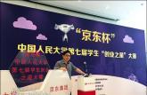 京东张晨:大学生创业不怕试错 有三大先天优势