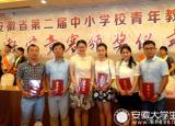 马鞍山市教师在省第二届中小学校青年教师教学竞赛中喜获佳绩