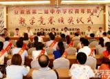 全省中小学校青年教师教学竞赛在淮北落幕