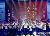 亳州市举行君子颂弘扬国学经典文化成果展演