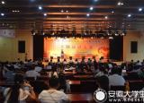 蚌埠市成功举办践行核心价值打造好人蚌埠演讲比赛