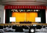 亳州师专中层干部参加亳州市普法集中轮训