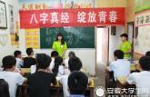 志愿服务 绽放青春:安徽理工大学志愿者走进留守儿童托管所