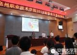 亳州职业技术学院进行2015届毕业典礼