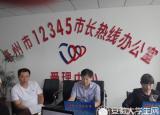 亳州市教育局借12345政府服务直通车为网友解答教育疑惑