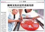 《中国教育报》报道黄山学院徽文化特色系列教学活动