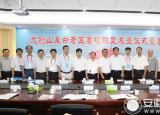 六安职业技术学院参加大别山革命老区高校联盟成立仪式暨高峰论坛