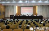 安徽工业大学抓实全面深化综合改革工作推进学校发展