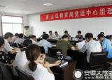 黄山区教育局切实推进重点工作进展