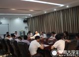 亳州职业技术学院开展三严三实专题学习研讨